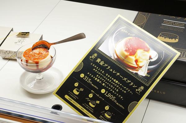 焼きたてチーズタルト専門店 ブリュレチーズプリン パブロ京都八坂神社前店