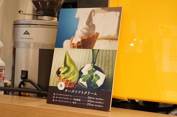 焼きたてチーズタルト専門店 チーズソフトクリーム パブロ京都八坂神社前店