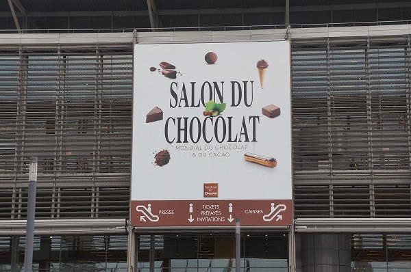 サロンデュショコラパリ2016 前夜祭