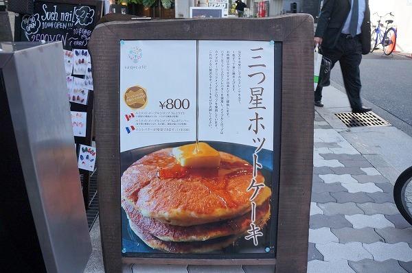 心斎橋 ホットケーキ サクカフェ