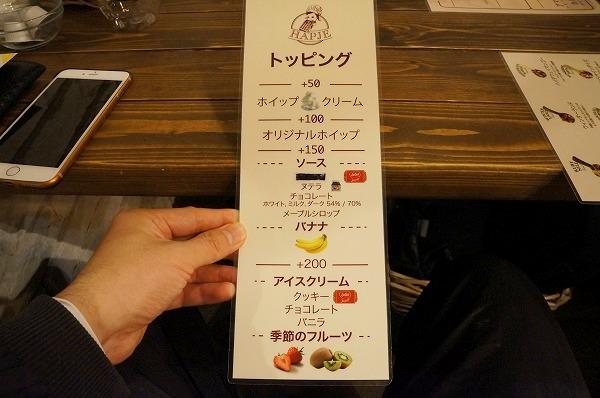 大阪四ツ橋 ベルギーワッフルカフェ ハピェ