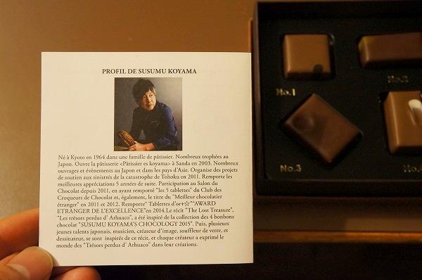 サロンデュショコラパリ エスコヤマ ショコロジー2016