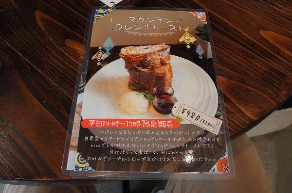 大阪本町 ニカ モンブランパンケーキ