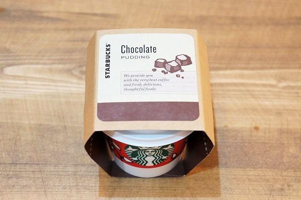 スターバックスプリン(スタバプリン) チョコレート