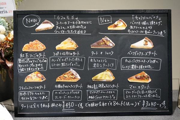 大阪四ツ橋 タルト専門店○△□(マルサンカクシカク)